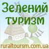ruraltourism.com.ua - Зеленый туризм